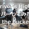 【on the buckets】カバー動画第11弾『Driver's High』アップしました。