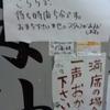 【新宿東南口】美味!感無量…あら炊き塩らーめんの店『麺屋海神 』