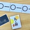 簡単なボードゲーム紹介【丸と線】