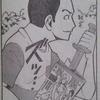 週刊少年ジャンプ(2013年39号)の感想