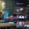 【Destiny2】知ってるようで知らないブライトダストの増やし方