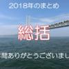 【まとめ】2018年の神戸~明石のファミリーフィッシング奮闘記を総括