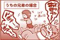 【育児漫画】姉妹と兄弟の差