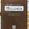 1冊からオリジナル手帳が作れる「ネットde手帳工房」