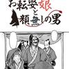 【本日公開】第40話「お転婆娘と顔無しの男」【web漫画】