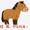 【悲劇】 馬、やられる・・・