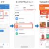 中国テック業界の新トレンド「ミニプログラム」とは?WeChatに続きアリペイ参戦
