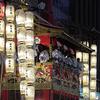 暑い京都へ行こう。しかも夕方でも暑い、祇園祭の宵々山へ。その3。
