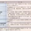 【ノート】老人福祉法