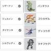 Googleのポケモン投票にて投票した8匹/スマポジ DLCシーズン2についてさらに説明。