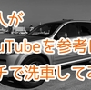 【画像】素人がYouTubeを参考にガチで洗車した方法を公開