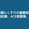 【稿本】妊娠とくすりの基礎知識-Ca拮抗薬、ACE阻害薬、ARB