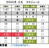 2020年2月第1週~第2週「はこきび」営業スケジュールです。