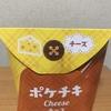 第二弾!ファミリーマートの『ポケチキ チーズ』を食べてみた!