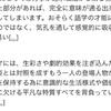 【悲報】DaiGo弟子、ネットの占いに7000円課金するか迷う【astro】