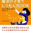 8/2「魔法の子育てしつもんBOOK」より