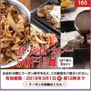 [知らなきゃ損]吉野家お得クーポン☆食費を抑え隊