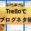 ブログのネタ帳をTrelloでつけたら便利だった話