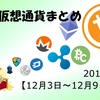 週間仮想通貨まとめ【12月3日~12月9日】止まらないビットコイン 200万を超える!
