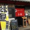 馬肉料理専門店 「馬桜(まおう)」でランチ
