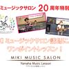 【MIKIミュージックサロン公式Youtube】ワンポイントアドバイスレッスン動画公開中♪