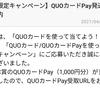 【当選品】4月12・13個目 書店キャンペーン QUOカードpay1000円×2 (38・39)