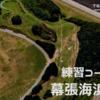 [CX練習コース]その1:幕張海浜公園マウンテンバイクコース