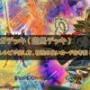 【ガガガデッキ】《ガガガガマジシャン》採用デッキ&優勝デッキレシピや回し方・相性の良いカードを紹介&考察!