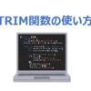 【SQL】TRIM関数とオプション「LEADING、TRAILING、BOTH」の使い方 (ORACLE DATABASE 12C SQL基礎)