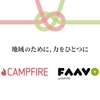 日本最大クラウドファンディング「CAMPFIRE」が地域特化型クラウドファンディング「FAAVO」を事業譲受した件