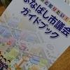 今日のつまがり 4/29(月) ふなばし市議会ガイドブックをご存知ですか?