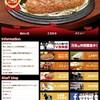 超肉肉うまうま ハンバーグ 街の洋食屋さん 「カウベル」八千代本店 なう