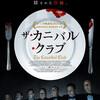 映画ザ・カニバル・クラブのあらすじとネタバレ感想【人喰い大富豪】