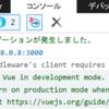Nuxt.js IE11でもHMRしたい