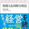 【Book】財務3表図解分析法