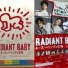 【雑記】ラディアント・ベイビー