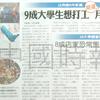 台湾学生のアルバイト事情