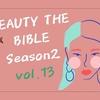 BEAUTY THE BIBLE シーズン2 vol.13「小顔美人になれるマッサージ」 講師:高橋ミカさん 使用アイテム・テクニック紹介