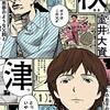これは読むべし2巻完結のギャグ漫画『秋津』 売れない中年漫画家、父子家庭の悲哀を知れ