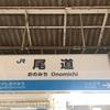 尾道に行ってきました!!! 前編
