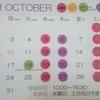 2016年10月の営業カレンダー
