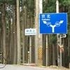 残暑の京都を100km1,000upライド