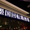 渋谷の墨国回転鶏酒場へシーリングファン取付工事