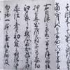 史料判読能力養成講座003 幕末外國関係文書を読む その1「古文書でまず見るべき箇所はどこか?」