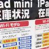Retina iPad mini、iPad Airの在庫情報:12月7日(土)新宿西口・東口ビックカメラ、ヨドバシカメラ、ヤマダ電機