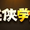西島秀俊×西田敏行の斬新な任侠コメディ「任侠学園」を観てきた感想とレビューを書いていく!