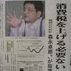 知ってる?日本は消費税ゼロでもまったく困らない国だってコト。