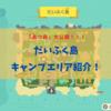 「あつまれどうぶつの森」だいふく島・キャンプエリア紹介!