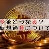 今後主流となることが出来るか。今流行りの仮想通貨。