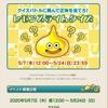 レモンスライムクイズ〜!
